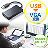 USB3.0 ドッキングステーション モバイルタイプ QWXGA(2048×1152)対応 4in1 VGA USB3.0×3 テレワーク リモート 在宅勤務