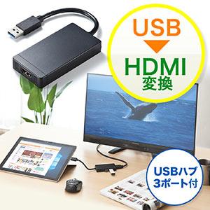 USB3.0 ドッキングステーション モバイルタイプ QWXGA(2048×1152)対応 4in1 HDMI USB3.0×3 テレワーク リモート 在宅勤務