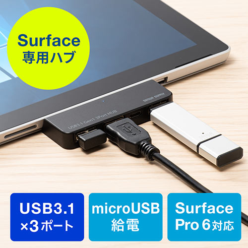 Surface Pro専用USB3.1/3.0ハブ(Surface Pro 7・6対応・サーフェスプロ・USB3.1 Gen1・3ポート・外付けHDD接続・USB給電ポート付・バスパワー)