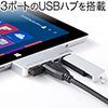 Surface Pro 3 専用USB3.0ハブ(サーフェスプロ3・外付けHDD接続・USB給電ポート付・バスパワー)