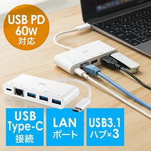 USB Type-Cハブ(LANポート付き・ギガビットイーサネット対応・PD対応・USB3.1×3ポート・ホワイト)