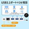 【テレワーク応援クーポン対象】USB Type-Cハブ(LANポート付き・ギガビットイーサネット対応・PD対応・USB3.1×3ポート・ホワイト)