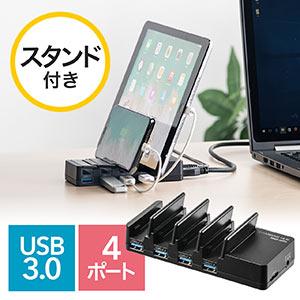 スマホ充電スタンド(4ポート・USBハブ付・USB3.0・USB充電・セルフパワー・バスパワー)