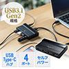 USB Type-Cハブ(4ポート・USB3.1 Gen2・セルフパワー・ブラック)