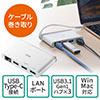 USB Type-C増設ハブ(LAN変換付き・USB3.1 Gen1×3ポート・Windows・Mac)
