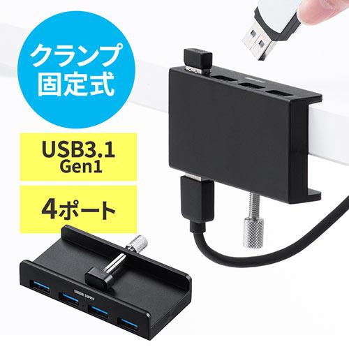 クランプ式USBハブ(クランプ式・USB3.2 Gen1・4ポート・バスパワー・ケーブル長1.5m・ブラック)
