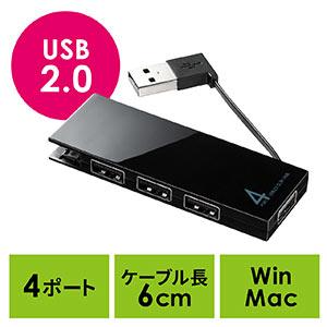 USB2.0 4ポートハブ(バスパワー・スリム・コンパクト形状・ケーブル収納・ブラック)