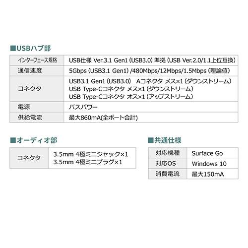Surface Go、Go 2専用USB3.1ハブ(サーフェス ゴー専用・USB Type-C・ USB Aポート×2ポート・USB3.1 Gen1・3.5mm4極ミニジャック・バスパワー・ブラック)