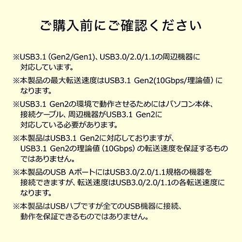 USB Type-Cハブ(USB3.1 Gen2/Gen1・USB3.0/2.0/1.1・USB PD・4ポート・バスパワー・セルフパワー対応・ACアダプタ付き・ブラック)