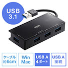 4ポートUSB3.1ハブ(バスパワー・コンパクト形状・ケーブル収納・3+1ポート・ブラック)