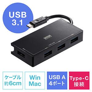 Type-Cハブ(4ポート・USB3.1 Gen1・USB3.0・HUB・バスパワー・ケーブル収納・3+1ポート・ブラック)