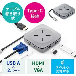モバイルドッキングステーション 巻き取り USB Type-C PD100W対応 4K対応 5in1 HDMI VGA Qi ワイヤレス充電
