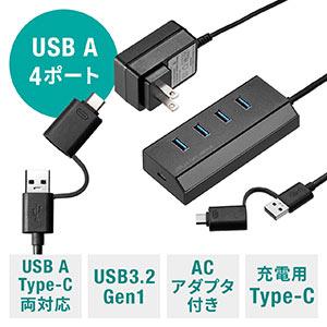 充電ポート付きUSBハブ 5ポートType-C変換アダプタ付き セルフパワー バスパワー 電源付き USB3.2 Gen1 卓上 ケーブル長1.2m
