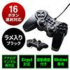多ボタンゲームパッド(16ボタン・全ボタン連射対応・アナログ・デジタル・Xinput対応・振動機能付・日本製高耐久シリコンラバー使用・windows専用)