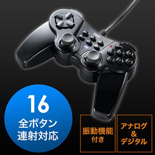 多ボタンゲームパッド(16ボタン・全ボタン連射対応・振動機能付・日本製高耐久シリコンラバー使用)