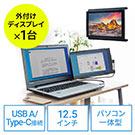 【売り尽くし決算セール】ノートPC一体型モバイルディスプレイ(取り付けタイプ・ポータブルモニター・12.5インチ・フルHD・テレワーク・Mobile Pixels DUEX Pro)