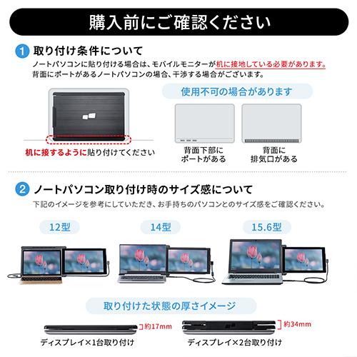 ノートPC一体型モバイルディスプレイ(取り付けタイプ・ポータブルモニター・12.5インチ・フルHD・テレワーク・Mobile Pixels DUEX Pro)