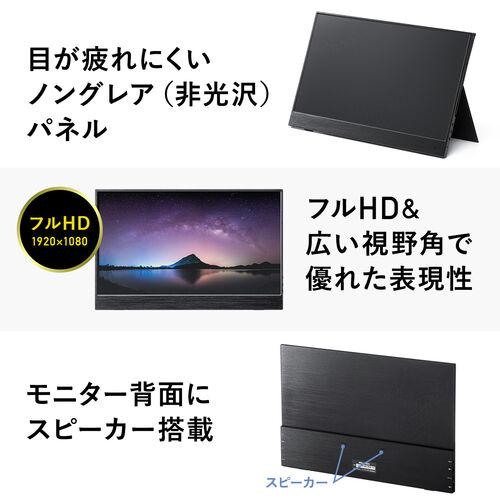 モバイルモニター(モバイル ディスプレイ・ポータブルモニター・フルHD・15.6インチ・USB Type-C・HDMI出力・スタンド付き・テレワーク・在宅勤務)