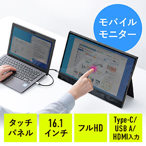 モバイルモニター(タッチパネル・モバイルディスプレイ・16.1インチ・フルHD・USB Type-C・HDMI出力・スピーカー/スタンドカバー付き・テレワーク・Nintendo Switch対応)