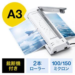 ラミネーター(裁断機付き・コーナーカッター・A4・はがき・名刺・2本ローラー・100ミクロン・150ミクロン)