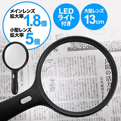 手持ちルーペ(大型拡大鏡・LEDライト付・1.8倍&5倍)