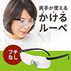 眼鏡型ルーペ(メガネ型・ハンズフリールーペ・眼鏡同時装着可能・フチなし・収納ポーチ付き)