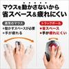 トラックボール(ワイヤレス・光学式・スクロール・充電式)