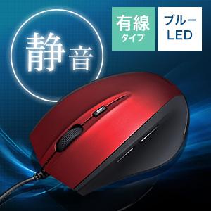 サイレントブルーLEDマウス(静音・カウント切り替え・5ボタン・ラバーグリップ・レッド)
