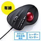 トラックボール(エルゴノミクス形状・レーザーセンサー・カウント数自動調整・ブラック)