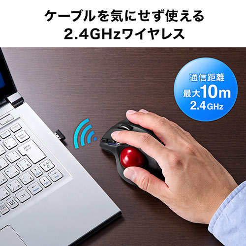 ワイヤレストラックボール(エルゴノミクス形状・レーザーセンサー・カウント数自動調整・ブラック)