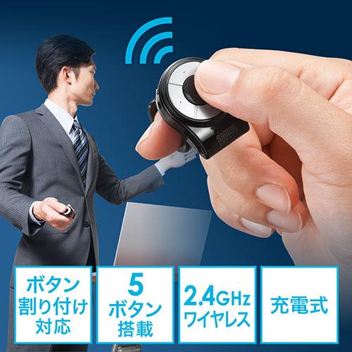 リングマウス2(空中で操作できるマウス・5ボタン・ボタン割り付け・プレゼンテーション・カウント切替・充電式)