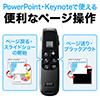 プレゼンテーションマウス(緑色レーザー・空中操作・パワーポイント・Keynote・Mac対応・PSC認証)