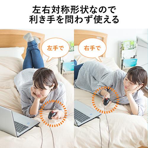 ごろ寝マウス(寝たままマウス・トラックボールマウス・DPI切替・左利き右利き両対応・ロケーションフリー)