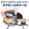 エルゴノミクスマウス(レーザーセンサー・ペンギンマウス・右利き・左利き・DPI切り替え・有線・中型)