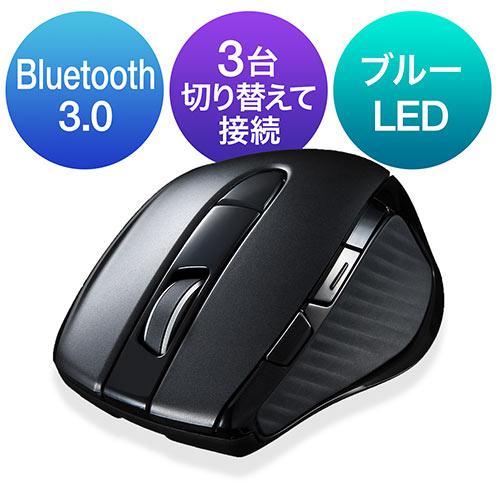【オフィスアイテムセール】マルチペアリング対応マウス(ブルートゥース3.0・3デバイスペアリング対応・ワンタッチ切り替え・ブルーLEDセンサー)
