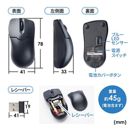 【テレワーク応援クーポン対象】ワイヤレスブルーLEDマウス(超小型・コンパクト・静音・エルゴノミクス・モバイル・ブラック)