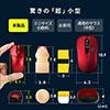 【テレワーク応援クーポン対象】ワイヤレスブルーLEDマウス(超小型・コンパクト・静音・エルゴノミクス・モバイル・レッド)