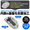 防水防塵マウス(有線・静音・IP68・抗菌・IRセンサー・ホワイト)