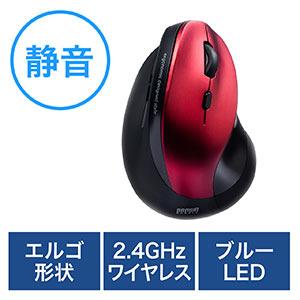 エルゴマウス(エルゴノミクスマウス・ワイヤレスマウス・人間工学マウス・ブルーLED・5ボタン・静音ボタン・レッド)