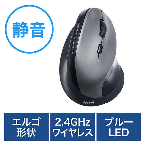 エルゴマウス(エルゴノミクスマウス・ワイヤレスマウス・人間工学マウス・ブルーLED・5ボタン・静音ボタン・シルバー)