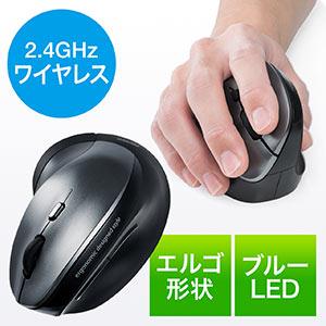 エルゴマウス(エルゴノミクス・人間工学・腱鞘炎予防・ワイヤレス・ブルーLED・6ボタン・DPI切替)