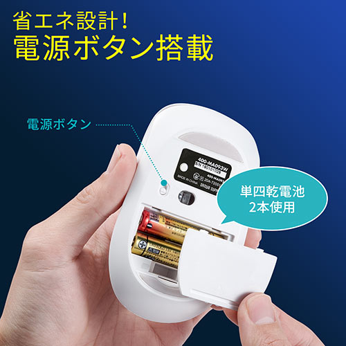 ワイヤレスマウス(ブルートゥース・BT3.0対応・薄型・携帯・モバイル・Android・ブルーLEDセンサー・白)