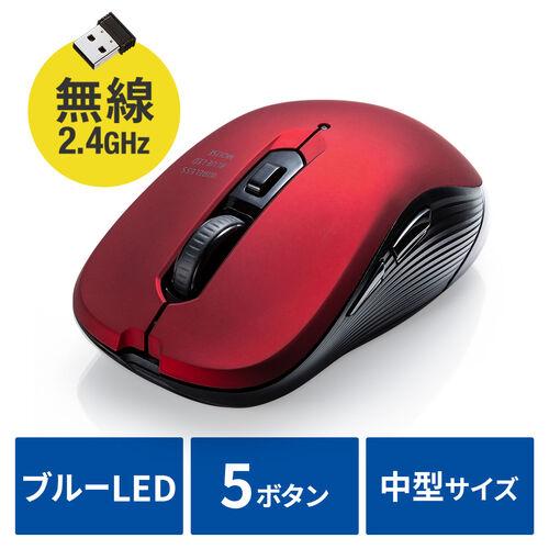 ワイヤレスマウス(ブルーLEDセンサー・5ボタン・DPI切替・ラバーコーティング・レッド)
