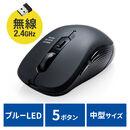 ワイヤレスマウス(ブルーLEDセンサー・5ボタン・DPI切替・ラバーコーティング)