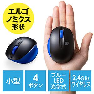 ワイヤレスマウス(エルゴノミクス・疲労軽減・小型・4ボタン・ブルーLED光学式・ブラック・ブルー)