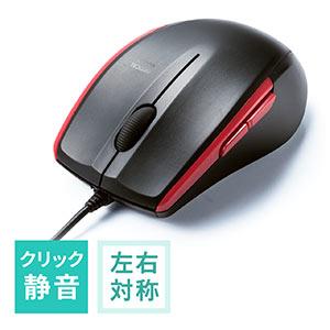 左右対称マウス(有線・静音・光学式・ブラック)