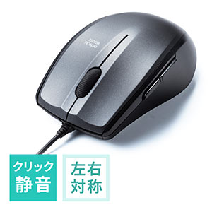 静音マウス(有線・左右対称・1200カウント・戻る・進む・ミドルサイズ・ガンメタリック)