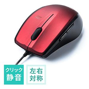 左右対称マウス(有線・静音・光学式・レッド)