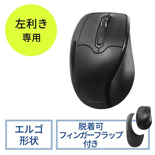 エルゴマウス(左利き・疲労軽減・フィンガーフラップ・DPI切替・赤色光学センサー)