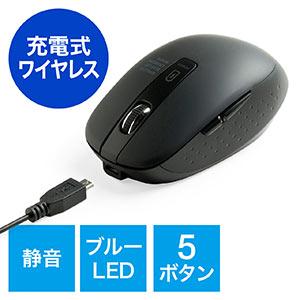 ワイヤレスマウス(充電式・静音・ブルーLED光学式・5ボタン・ブラック)
